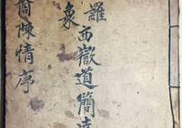 清精抄道教內煉、煉丹類一本