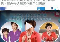 "TVB""萬人迷""黃淑儀爆TVB內幕,兒子遭受雪藏,坦言這個圈子很黑"