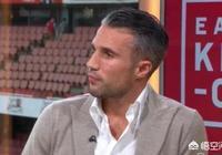 范佩西說當年離開阿森納加盟曼聯,是因為阿森納沒有給他提供合同?你認可他的說法嗎?