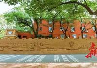 湖南商學院正式更名湖南工商大學