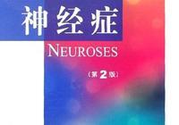 重難點解析(12):抑鬱發作與抑鬱症、抑鬱神經症