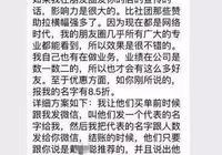 廣州大學在校學生,手握5000微信好友,對周邊商戶威脅勒索