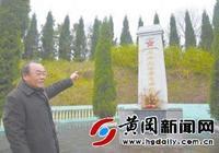 浠水農民李世友為子守墓十年
