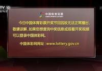 20171104中國體育彩票開獎公告 大樂透開獎直播中斷