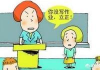 如果你沒完成作業要被任課老師體罰,卻又被路過的班主任及時阻止,你會感謝哪個老師?