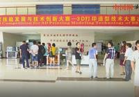 金磚國家首屆3D打印與智能製造技能大賽在杭州舉行