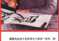 龔望臨《石門頌》——大字清晰版全