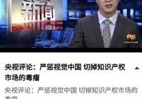 視覺中國請回答:你起家的6000筒膠捲版權是誰的?中國青年報?