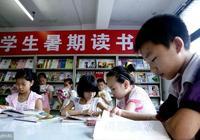 暑假是培養孩子閱讀興趣的最好時期,千萬不要錯過