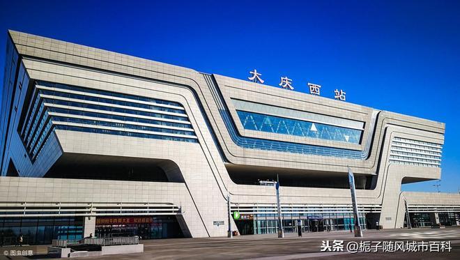 大慶的城市綜合交通樞紐——大慶西站