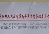 河北邢臺舉報陝西彬州市委市政府欠款800餘萬,原因是...