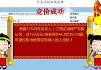 龍湖7.7億底價摘解放東路商圈97.6畝地 南昌首個龍湖天街落地