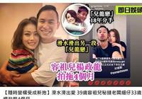 楊受成兒子楊政龍戀情曝光,女方年輕貌美27歲曾離過婚