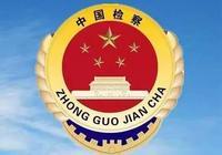 2017/5/25(725)權威發佈|咸寧市人民檢察院依法決定對羅學華立案偵查
