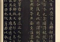 王羲之小楷欣賞《東方朔畫像贊碑》
