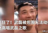 """""""武磊!武磊!""""西班牙人球迷圍擁武磊,歡慶下賽季打入歐聯杯"""