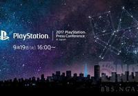 2017年東京電玩展:索尼展前發佈會