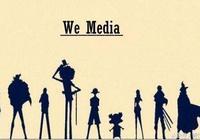 如何做好自媒體,自媒體收益如何?