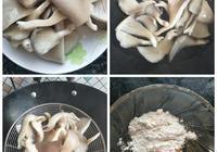 平菇這樣做,拿肉來都不換,椒鹽平菇,喜歡吃平菇的有口福嘍