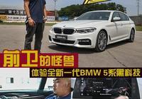 前衛的怪獸 體驗全新一代BMW 5系黑科技
