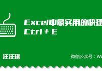 Excel中最實用的快捷鍵「Ctrl+E」自動填充!