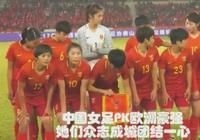 女足|中國女足打爆歐洲霸主