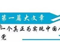 毛澤東的四篇大文章