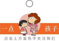 清華學霸給小學生的10條忠告,為了孩子請須知!