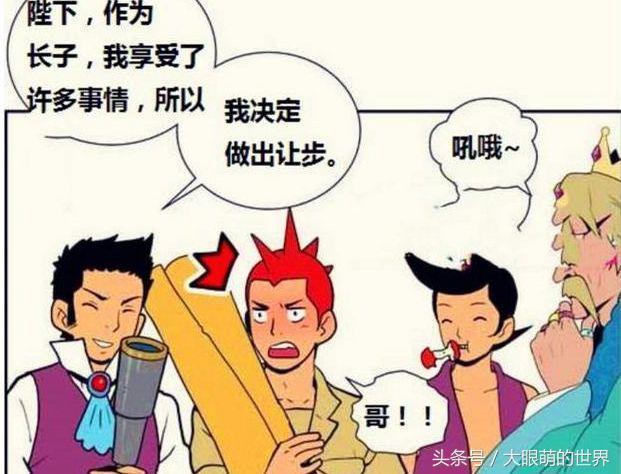 搞笑漫畫:為救公主三兄弟同心協力,娶公主時卻互相推脫