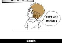 Ti7預演?中國DOTA VS 世界DOTA(漫畫)