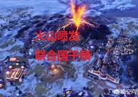 為什麼說《文明6:風雲變幻》DLC改變了整個遊戲?這個DLC值得買嗎?