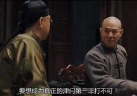 電影李連杰版的《霍元甲》,最後李連杰說他終於懂了父親為什麼不出那一拳了。是為什麼?
