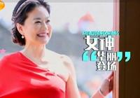 30年前她讓劉德華和李連杰神魂顛倒,如今讓吳秀波和汪涵爭風吃醋