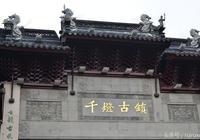 千燈古鎮:崑曲發源地,顧炎武的故鄉
