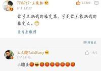 「TFBOYS」「新聞」170509 王俊凱深夜評論王大陸微博 暗懟王大陸臉大