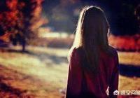 一個曾經在乎過的人消失在你的生命中對你的生活影響有多大?