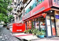 這家火鍋店憑什麼敢在枇杷山正街曉宇火鍋旁邊開?