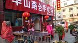 洛陽華山路新開全牛宴牛肉湯早上7點多喝湯排隊,喝碗湯真舒服!