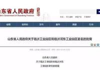 臨沂工業園區正式更名為臨沂蘭山經濟開發區