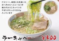 """豆腐、蔬菜拉麵流行日本,""""拉麵之國""""為何""""拋棄""""傳統拉麵?"""