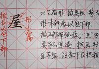 難得一見的書法教學,竟把漢字總結的淋漓盡致,看一眼就喜歡上了