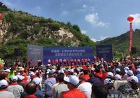 中國畫·王莽嶺四季風光讚歌全國攝影大展在王莽嶺景區啟動