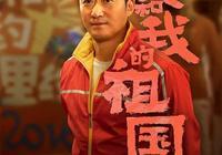 吳京出演的《攀登者》、《我和我的祖國》,哪部更會票房大賣?