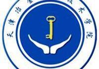 天津冶金職業技術學院
