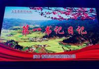 昔陽縣舉行大型現代晉劇《第一書記日記》首演儀式
