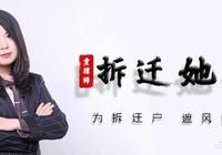 今年杭州要拆違1200萬平方米,還要啟動杭黃高鐵沿線整治, 你怎麼看?