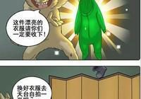 《歪果仁漫畫》大灰狼為報仇竟把豬給綠了,這是什麼套路