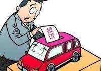 """315汽車投訴放榜:BBA集體淪陷前五 比亞迪這""""第一""""冤不冤?"""