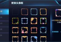 王者榮耀:比皮膚還珍貴的回憶,只有老玩家才擁有的絕版頭像框