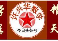 2017年中國北方之星數學邀請賽試題